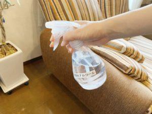 ソファをスプレー除菌
